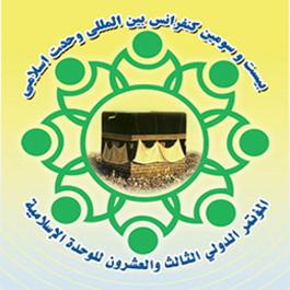 بیست و سومین کنفرانس بین المللی وحدت اسلامی ـ 1388