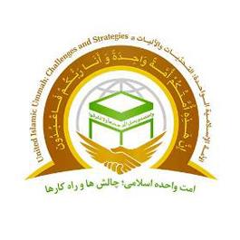 المؤتمر الدولي الـ 28 للوحدة الاسلامية / طهران ـ يناير 2015 م