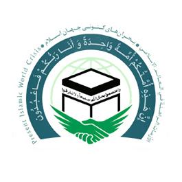 بیست ونهمین کنفرانس بین المللی وحدت اسلامی / تهران ـ 1394