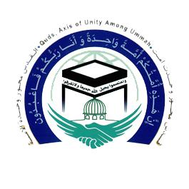 المؤتمر الدولي الـ 32 للوحدة الاسلامية / طهران ـ نوفمبر 2018 م