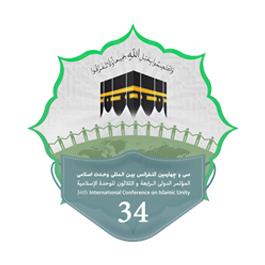 المؤتمر الدولي الـ 34 للوحدة الاسلامية / طهران ـ نوفمبر 2020 م