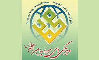 بیستمین کنفرانس بین المللی وحدت اسلامی / تهران ـ 1386 ش