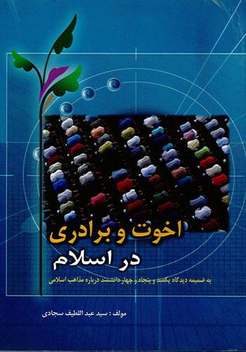 اخوت و برادری در اسلام