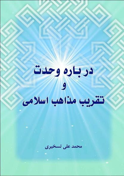 دربارة وحدت و تقریب مذاهب اسلامی