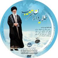 سلسلة من رواد التقريب :  قائد الثورة الاسلامية سماحة آية الله العظمى السيد علي الخامنئي دام ظله