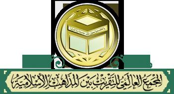 المجمع العالمي للتقريب بين المذاهب الاسلامية