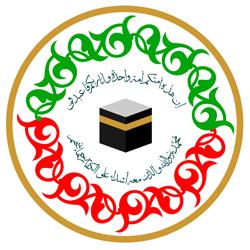 المؤتمر الدولي الـ 26 للوحدة الاسلامية / طهران 2013 م