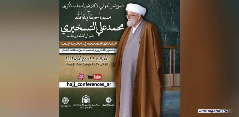 المؤتمر الدولي الإفتراضي لتخلید ذکری «سماحة آیة الله محمدعلي التسخیري»