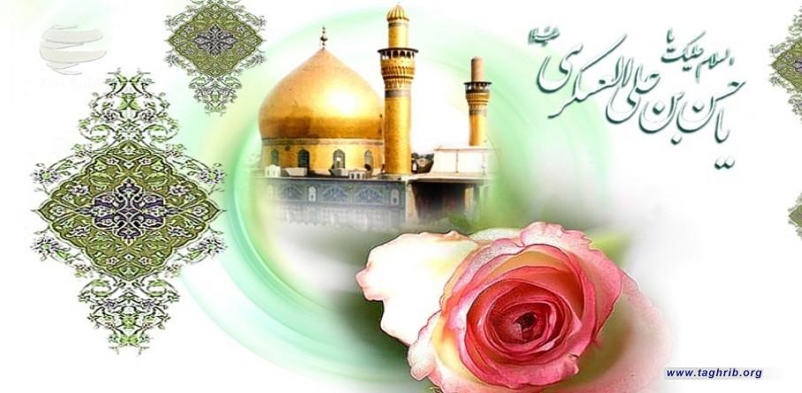 الامام الحسن العسكري (ع) نفحة من نفحات الرسالة الاسلامية