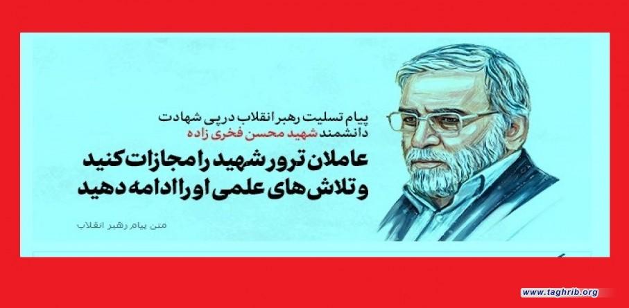 تصاميم تتضمّن مقتطفات من كلام الإمام الخامنئي حول العالم الإيراني الشهيد فخري زادة