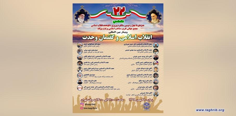 وبینار بین المللی انقلاب اسلامی و گفتمان وحدت برگزار میشود