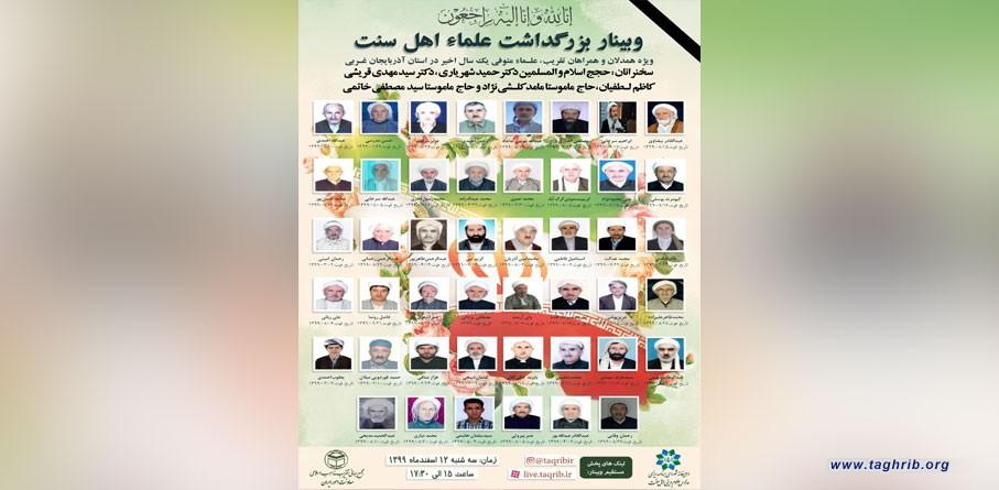 وبینار بزرگداشت علمای اهل سنت استان آذربایجان غربی برگزار می شود