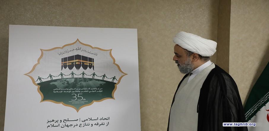 مراسم رونمایی از آرم سی و پنجمین کنفرانس بین المللی وحدت اسلامی
